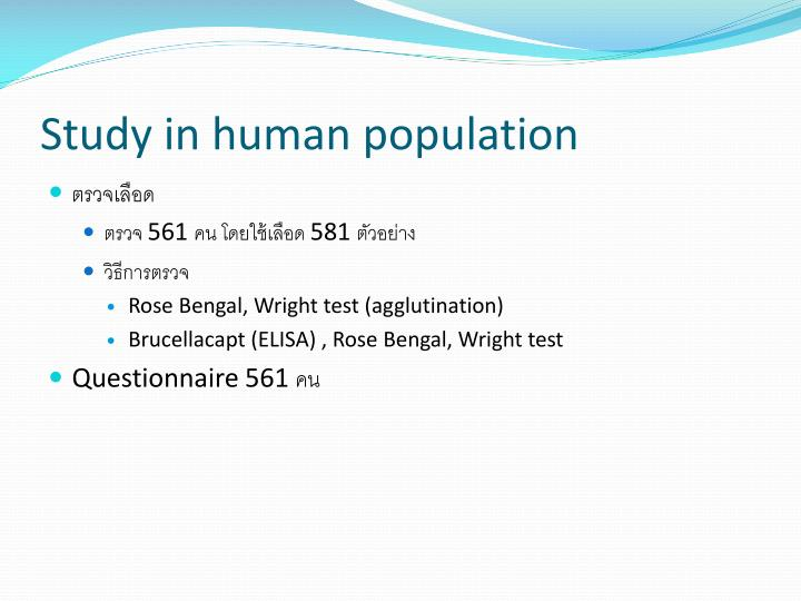 Study in human population