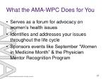 what the ama wpc does for you