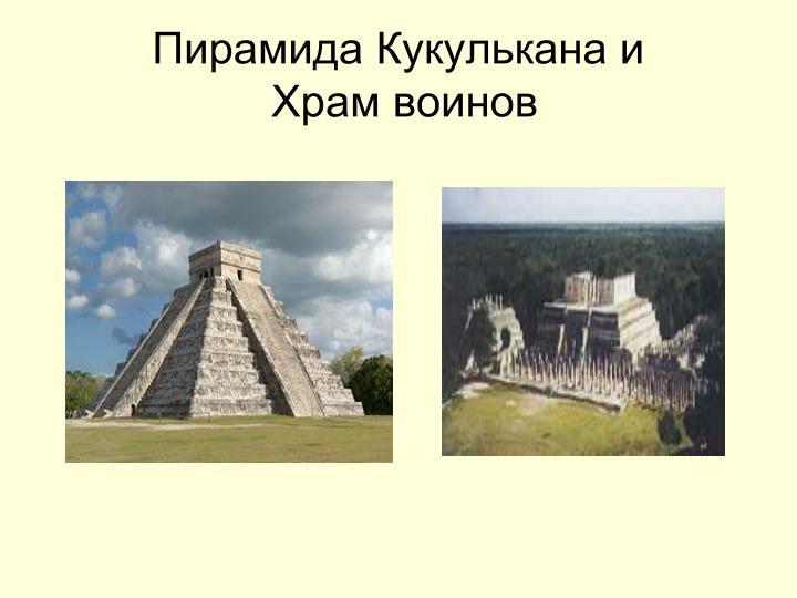 Пирамида Кукулькана и