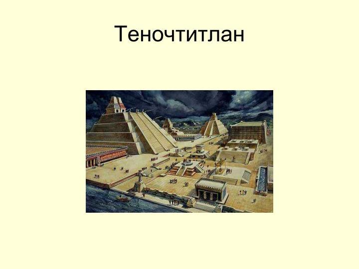 Теночтитлан
