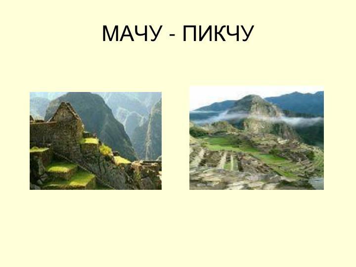 МАЧУ - ПИКЧУ