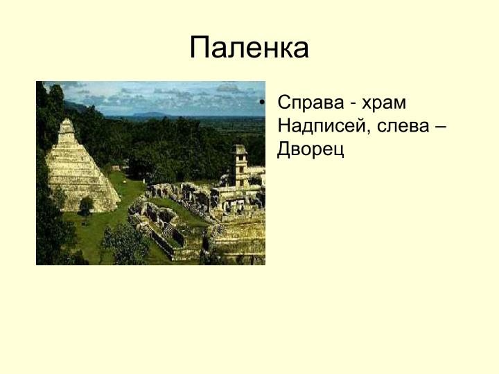 Справа - храм Надписей, слева –Дворец