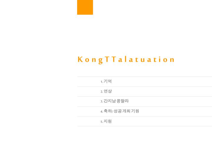 KongTTalatuation