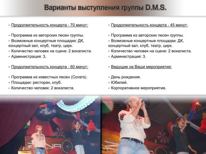 Варианты выступления группы