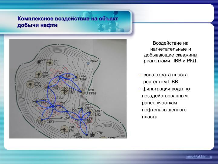 Комплексное воздействие на объект добычи нефти