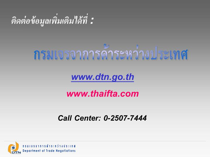 www.dtn.go.th