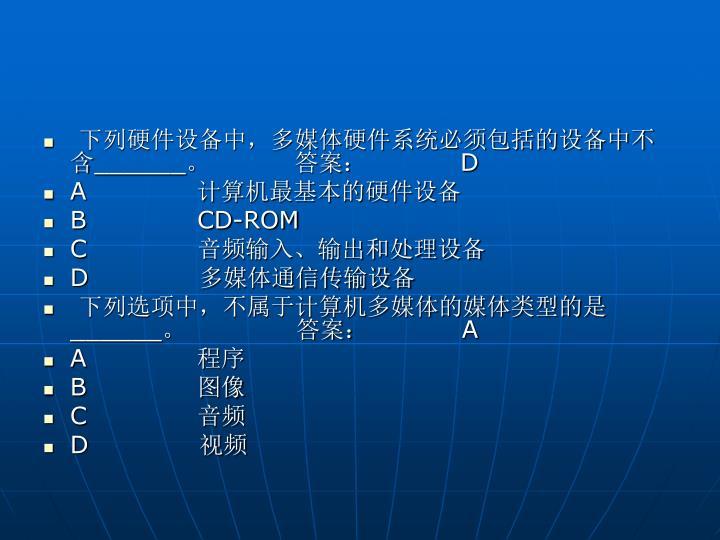 下列硬件设备中,多媒体硬件系统必须包括的设备中不含