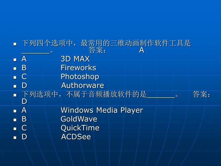 下列四个选项中,最常用的三维动画制作软件工具是