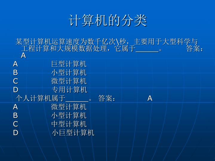 计算机的分类