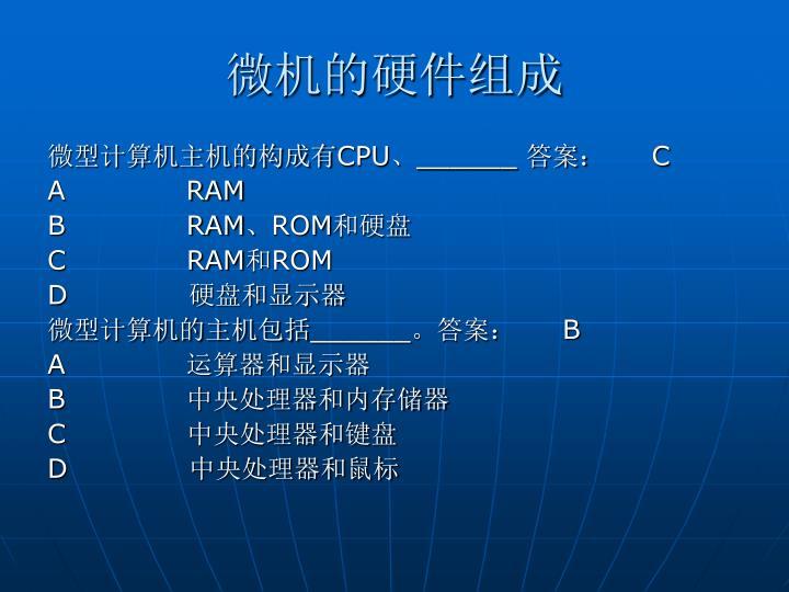 微机的硬件组成