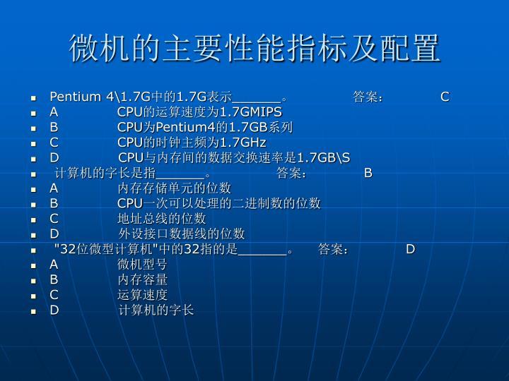 微机的主要性能指标及配置