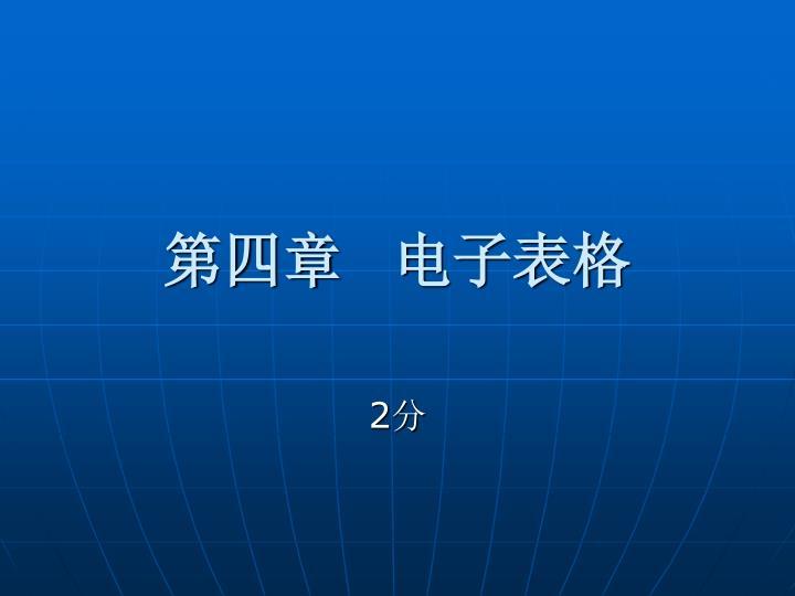 第四章   电子表格