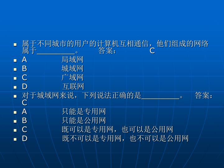 属于不同城市的用户的计算机互相通信,他们组成的网络属于