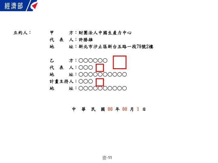 立約人:       甲      方:財團法人中國生產力中心