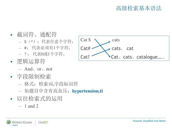 高级检索基本语法