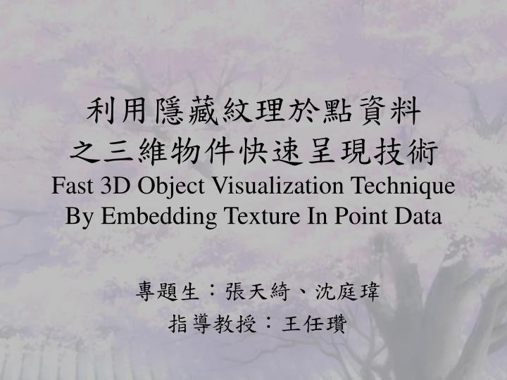 Fast 3d object visualization technique by embedding texture in point data
