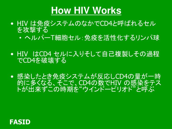 How HIV Works
