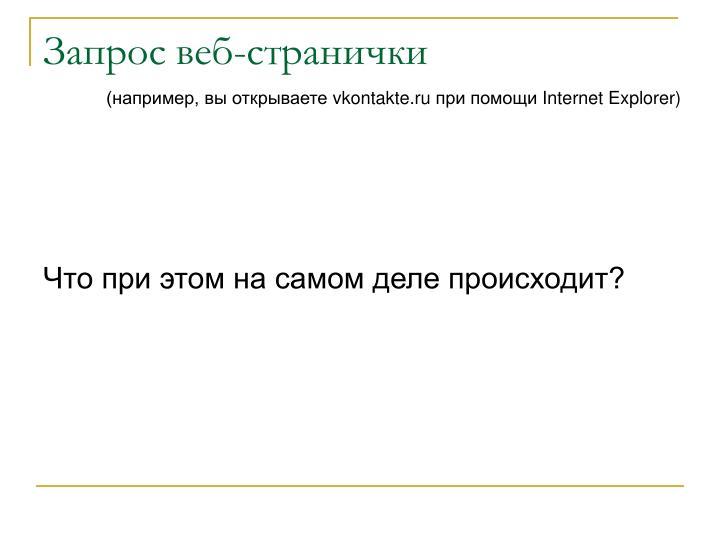 Запрос веб-странички