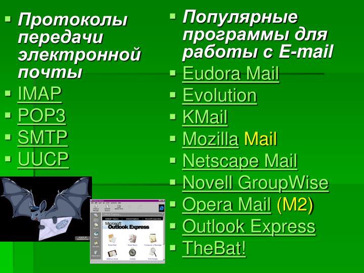 Протоколы передачи электронной почты