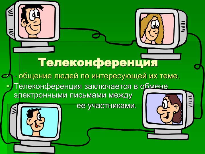 Телеконференция