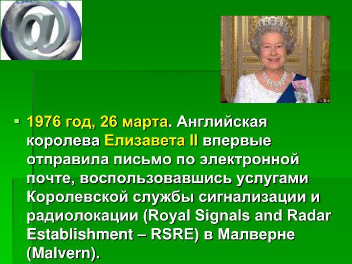1976 , 26