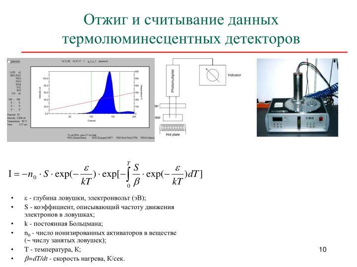 Отжиг и считывание данных термолюминесцентных детекторов
