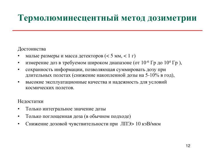 Термолюминесцентный метод дозиметрии