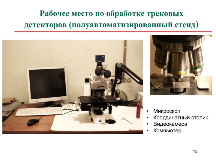 Рабочее место по обработке трековых детекторов (