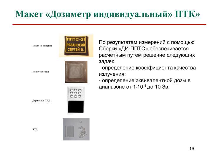 Макет «Дозиметр индивидуальный» ПТК»