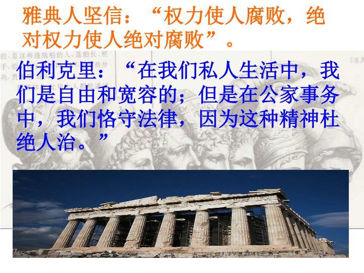 """雅典人坚信:""""权力使人腐败,绝对权力使人绝对腐败""""。"""
