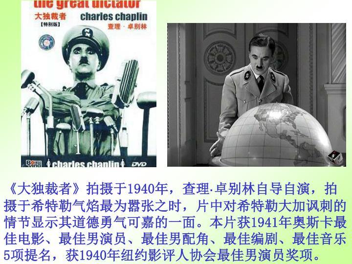 《大独裁者》拍摄于1940年,查理