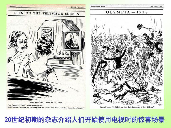 20世纪初期的杂志介绍人们开始使用电视时的惊喜场景