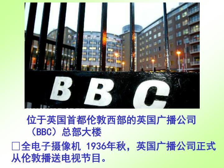 位于英国首都伦敦西部的英国广播公司