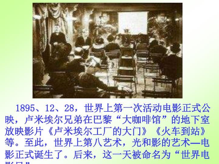 1895、12、28,世界上第一次活动电影正式公映,卢米埃尔兄弟在巴黎