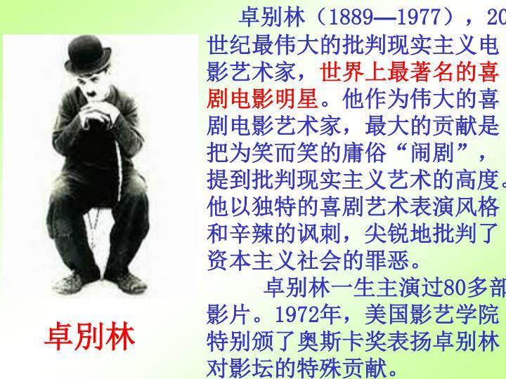 卓别林(1889