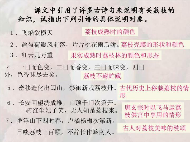 课文中引用了许多古诗句来说明有关荔枝的知识,试指出下列引诗的具体说明对象。