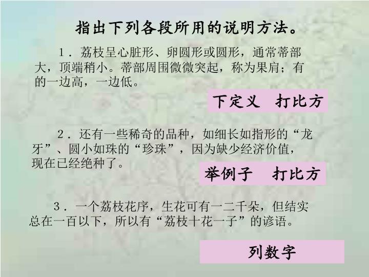指出下列各段所用的说明方法。