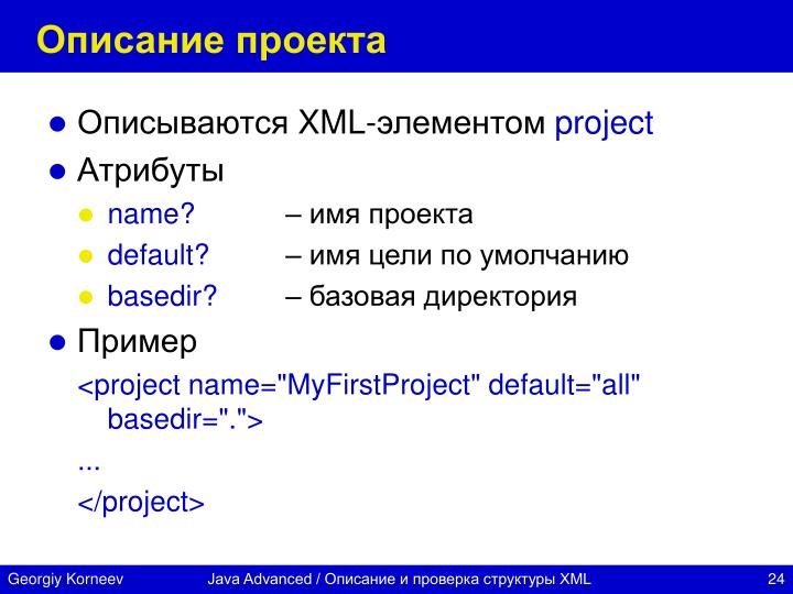 Описание проекта