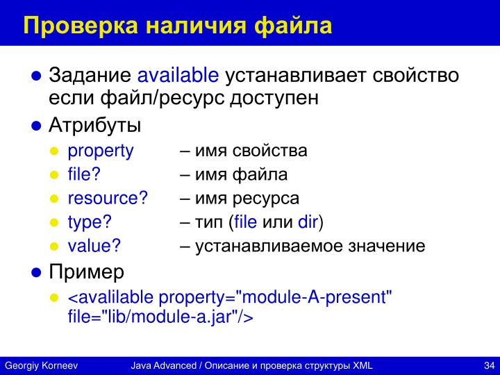 Проверка наличия файла