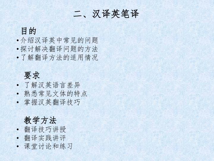 二、汉译英笔译