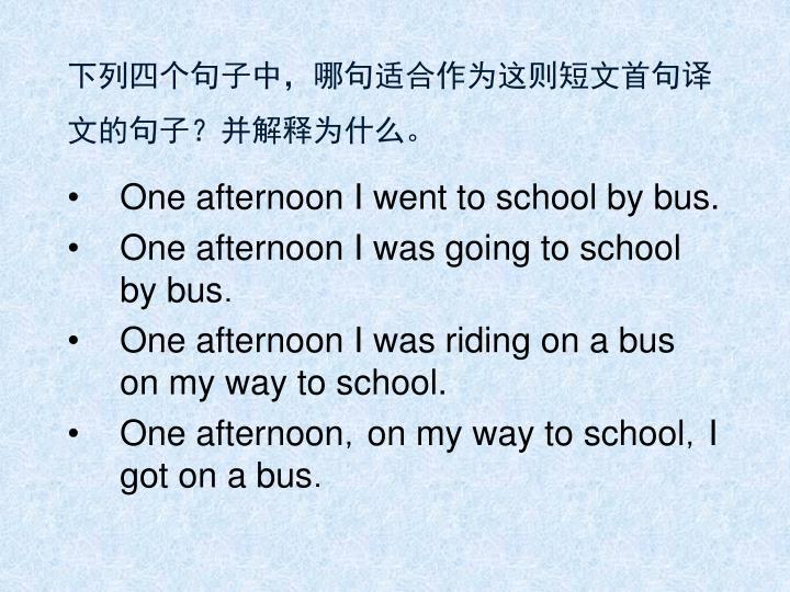 下列四个句子中,哪句适合作为这则短文首句译文的句子?并解释为什么。