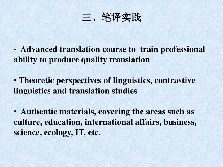 三、笔译实践