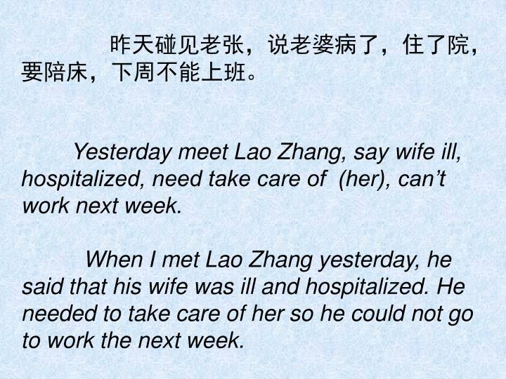 昨天碰见老张,说老婆病了,住了院,要陪床,下周不能上班。