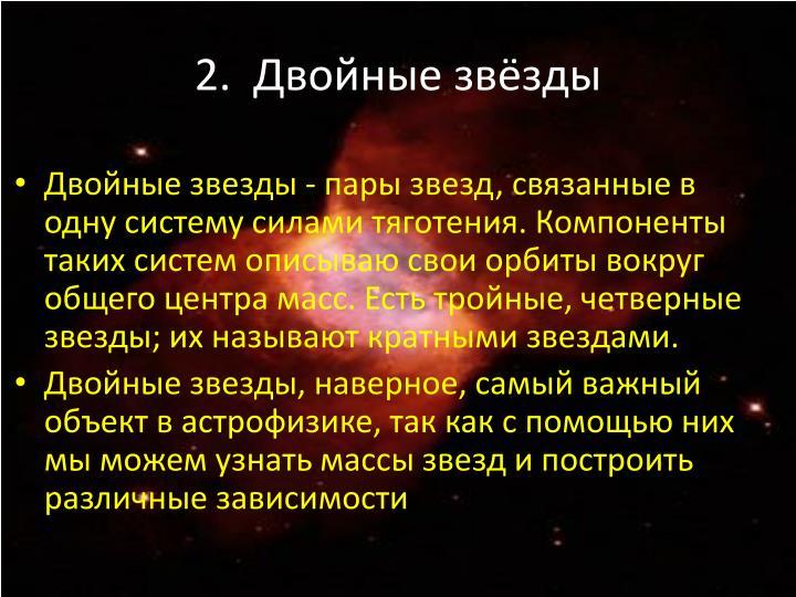 2.  Двойные звёзды