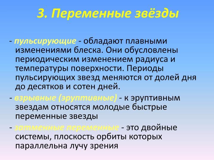 3. Переменные звёзды