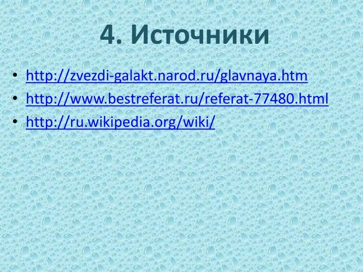 4. Источники
