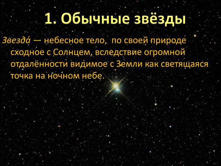 1. Обычные звёзды
