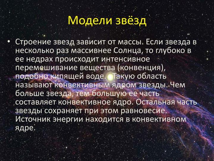 Модели звёзд