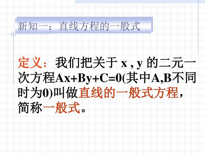 新知一:直线方程的一般式