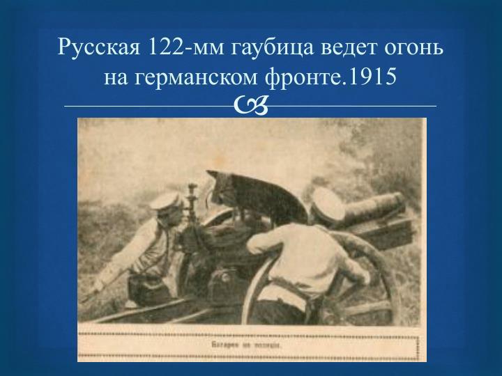 Русская 122-мм гаубица ведет огонь на германском фронте.1915